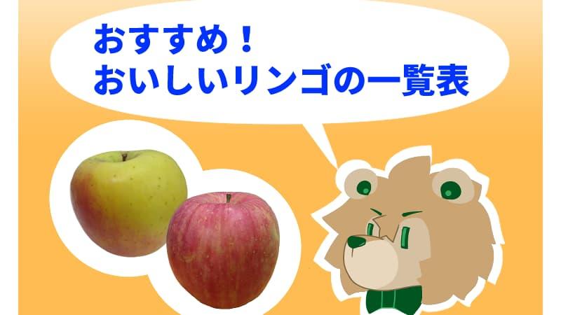 おすすめ!おいしいリンゴの一覧表